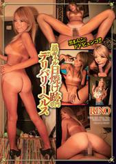 黒ギャル日焼け跡専門デリバリーヘルス Vol.8 RINO
