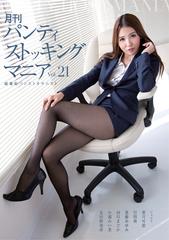月刊 パンティストッキングマニア Vol.21