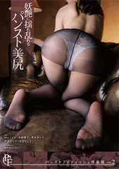 パンストフェティッシュ倶楽部 Vol.2 妖艶に揺れ乱れるパンスト美尻