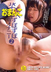 JKおまんこずぼずぼ指オナニー Vol.2