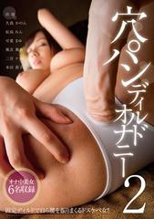 穴パンディルドオナニー Vol.2
