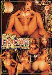 黒ギャル日焼け跡専門デリバリーヘルス Vol.10 一条リオン