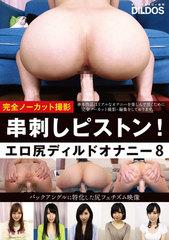 串刺しピストン!エロ尻ディルドオナニー Vol.8
