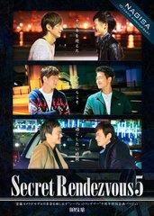 【DVD】Secret Rendezvous 5