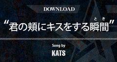 """【MP3デジタルコンテンツ】KATS仮歌 """"君の頬にキスをする瞬間(とき)"""""""