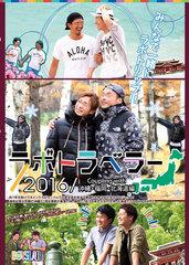 【DVD】ラボトラベラー2016C/W 沖縄・福岡・北海道編(予約販売)
