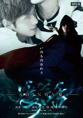 【DVD】SHINWA参 -震話-