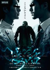 【DVD】SHINWA弐 -震話-