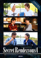 【DVD】Secret Rendezvous 4