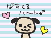 ぱすてるハ~ト♪(普通購入→ライセンス)
