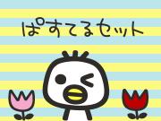 ぱすてるセット