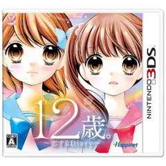 12歳。~恋するDiary~【3DSゲームソフト】