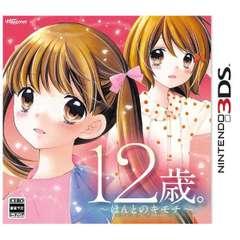 12歳。 ~ほんとのキモチ~【3DSゲームソフト】