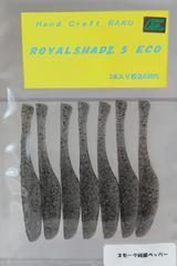 Feco認定 ロイヤルシャッド2.5エコ スモーク純銀ペッパー