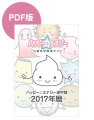 2017年暦☆ハッピー☆エナジー遁甲盤手帳☆PDFダウンロード版