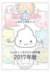 【B5(大)】2017年暦☆ハッピー☆エナジー遁甲盤手帳