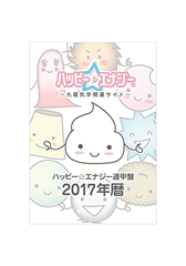 【B6(小)】2017年暦☆ハッピー☆エナジー遁甲盤手帳