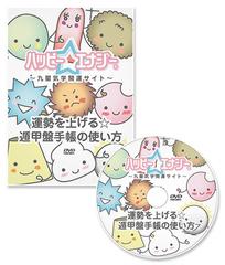 運勢を上げる☆遁甲盤手帳 使い方DVD