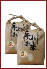 平山のお米(菜の花米)2kg