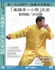 New Baji quan Learning course 1 - Perfection of Each one skill and Xiaojia forms -