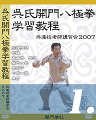 Baji quan Learning course 1 - Misc taolus & stick fighting -