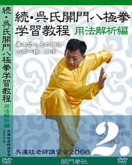 Baji quan Learning course 2 - Fight applications -