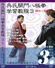 Baji quan Learning course 3 - Body conditioning -