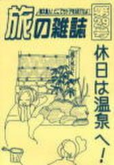 旅の雑誌29号「休日は温泉へ!」