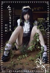 村田兼一 写真集「さかしまのリリス」