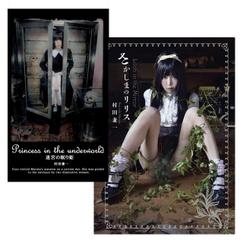 写真集「さかしまのリリス」+DVD「迷宮の眠り姫」