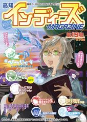高知インディーズマガジン第19号(創作まんが雑誌)