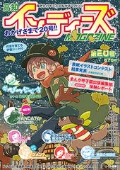 高知インディーズマガジン第20号(創作まんが雑誌)