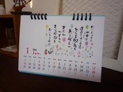 2016年オリジナルカレンダー