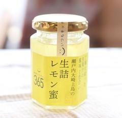 生詰レモン蜜