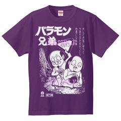 バラモン兄弟 Tシャツ(パープル)