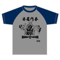 バラモン兄弟 婆羅門拳Tシャツ(ラグラン)