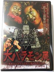 DVD「大バラモン展 〜世界ビックリうじ虫人間コンテスト〜」