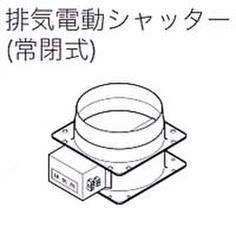 ヤマゼングローバル 排気電動シャッター(常閉式)VE150