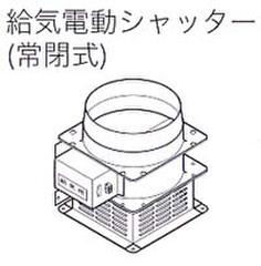 ヤマゼングローバル 給気電動シャッター(常閉式)VF150