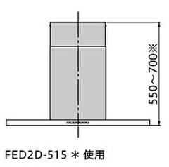【ariafina】ダクトカバー FED2D-515Sステンレス 550~700㎜用