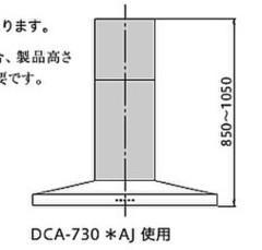 【Arietta】ダクトカバー DCA-730SAJステンレス 850-1050㎜用