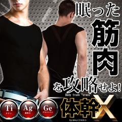 体幹X エックス