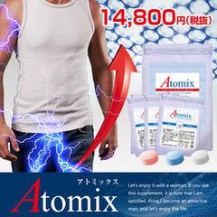 『Atomix(アトミックス)』問答無用の大人気増大サプリ