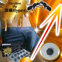 シトルリンVIP黒蟻ハイパー