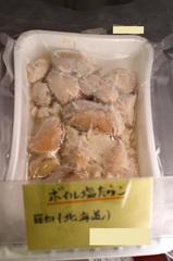 ボイル塩たらこ(販売:しっでぃーぐりーんネットワーク)