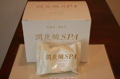 潤炭酸SPA
