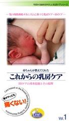 DVD これからの乳房ケア