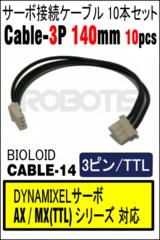 Robot Cable-3P 140mm 10pcs[903-0076-000]