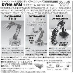SMD DYNA ARM