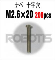 ナベ 十字穴 PHS M2.6×20 (200pcs)[903-0069-000]